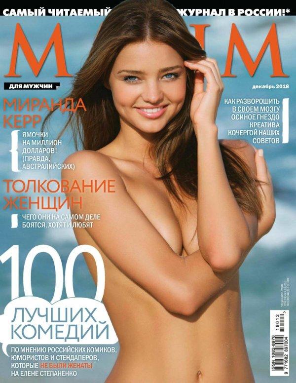 Miranda Kerr - Maxim Russia (December 2018)
